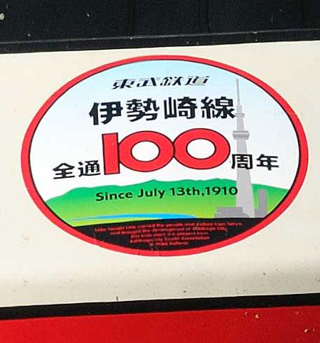 東武200系09-2-9