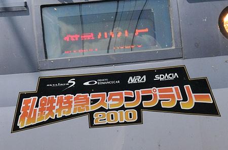 西武10000系新宿線04-1-9