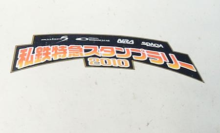 東武100系09-19