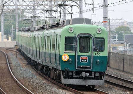 京阪2600系27-9