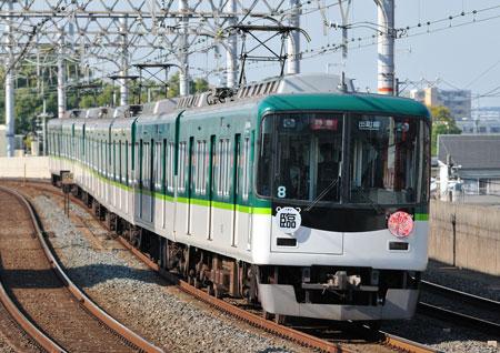 京阪9000系新色13-9