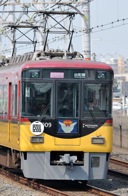京阪8000系新色23-1