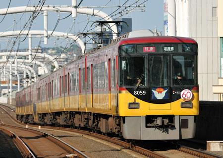 京阪8000系新色16