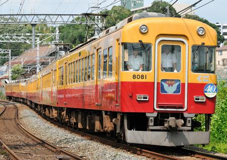 京阪8030系20