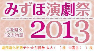 """""""みずほ演劇祭"""