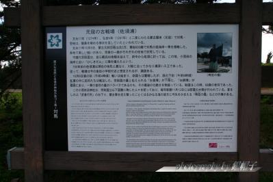 201107tsushima-genkokosennjo.jpg
