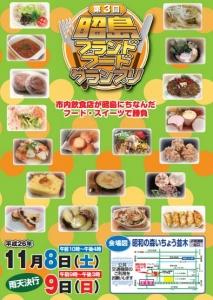 akishima_food_gp.jpg