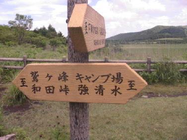 鷲ヶ峰 表示