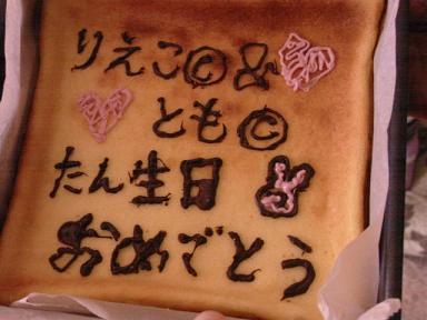 誕生日チーズケーキ
