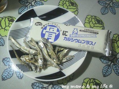 12-5骨とカルシウムと食べる煮干