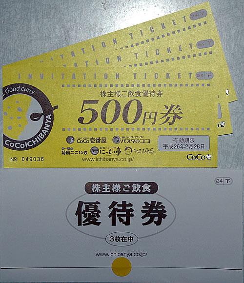 壱番屋株主優待8