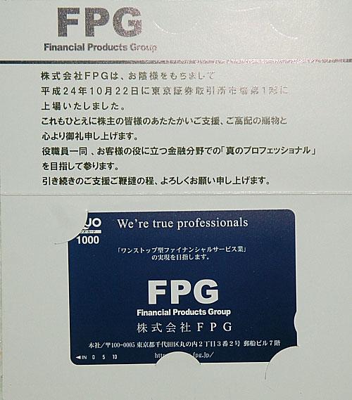 FPG株主優待2