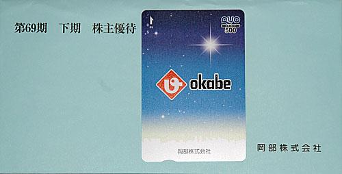 岡部株主優待8