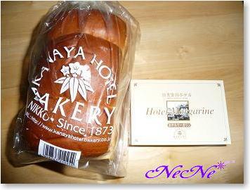 金谷ホテルのパン&マーガリン