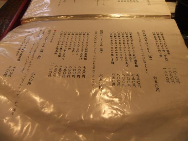 DSCF1356_convert_20101113180716.jpg