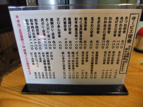 DSCF1680_convert_20110116195758.jpg