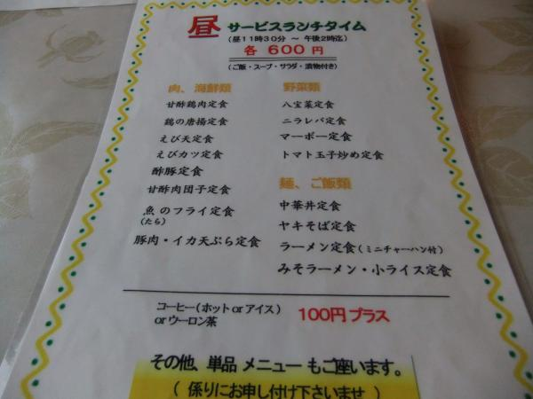 DSCF3040_convert_20110710182859.jpg