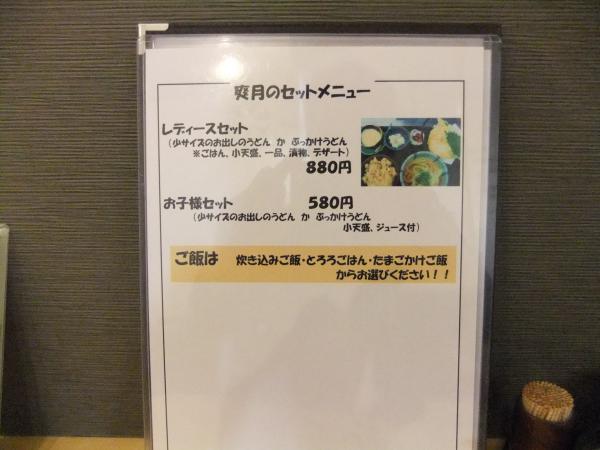 DSCF3500_convert_20111026185019.jpg