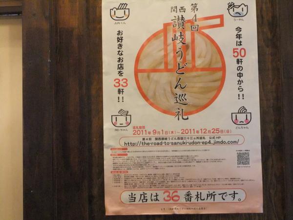 DSCF3554_convert_20111107211157.jpg