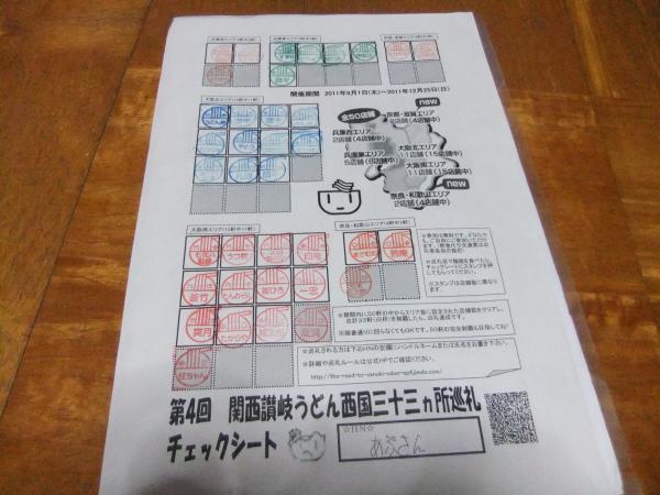 DSCF3671_convert_20111203012834.jpg