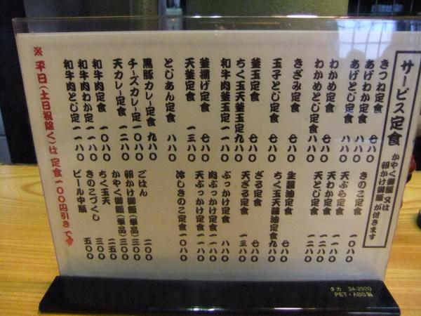 DSCF3766_convert_20111216195950.jpg