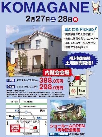 駒ヶ根2010.2.27