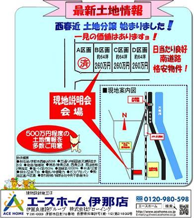 沢渡土地分譲3