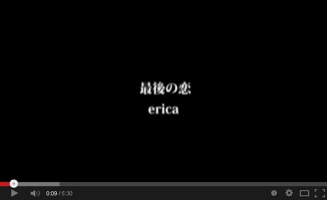 erica『最後の恋』PV