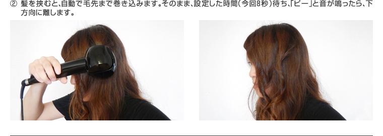 自動で髪が巻ける衝撃のアイロン☆ミラカールの情報まとめ