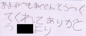 おねぇちゃんの手紙