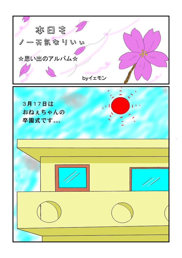 ノー天気-001