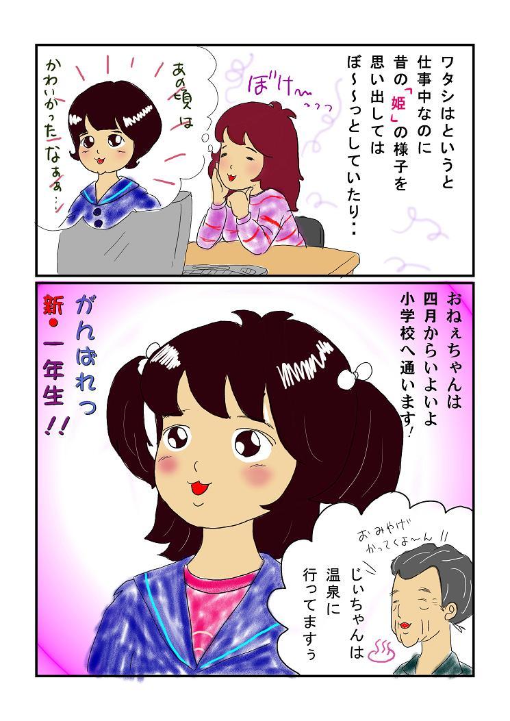 ノー天気-003