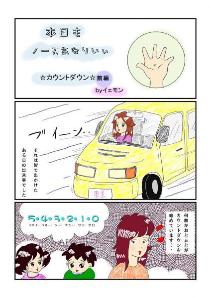 ノー天気-004
