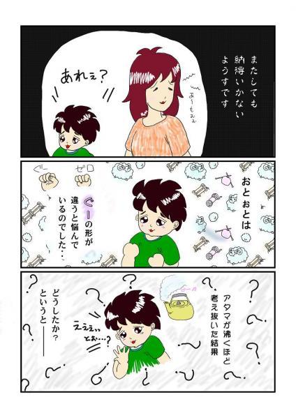 ノー天気-008