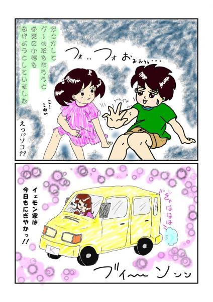 ノー天気-009