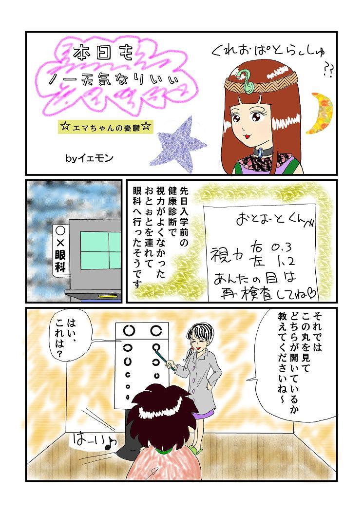 ノー天気-0019
