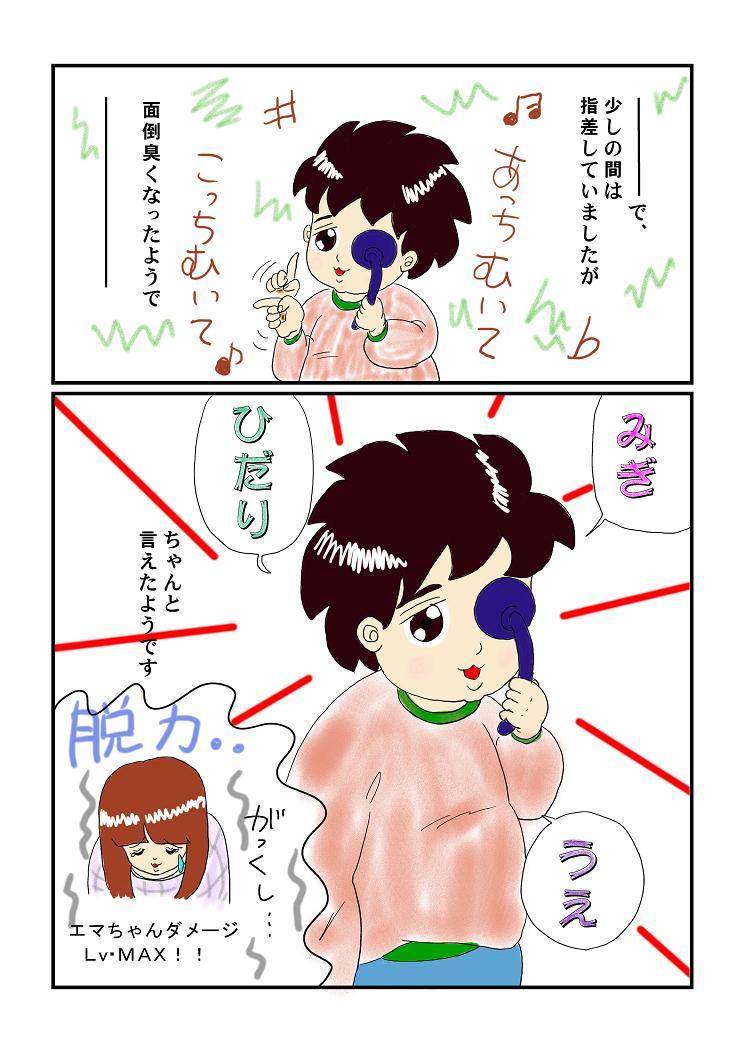 ノー天気-0021