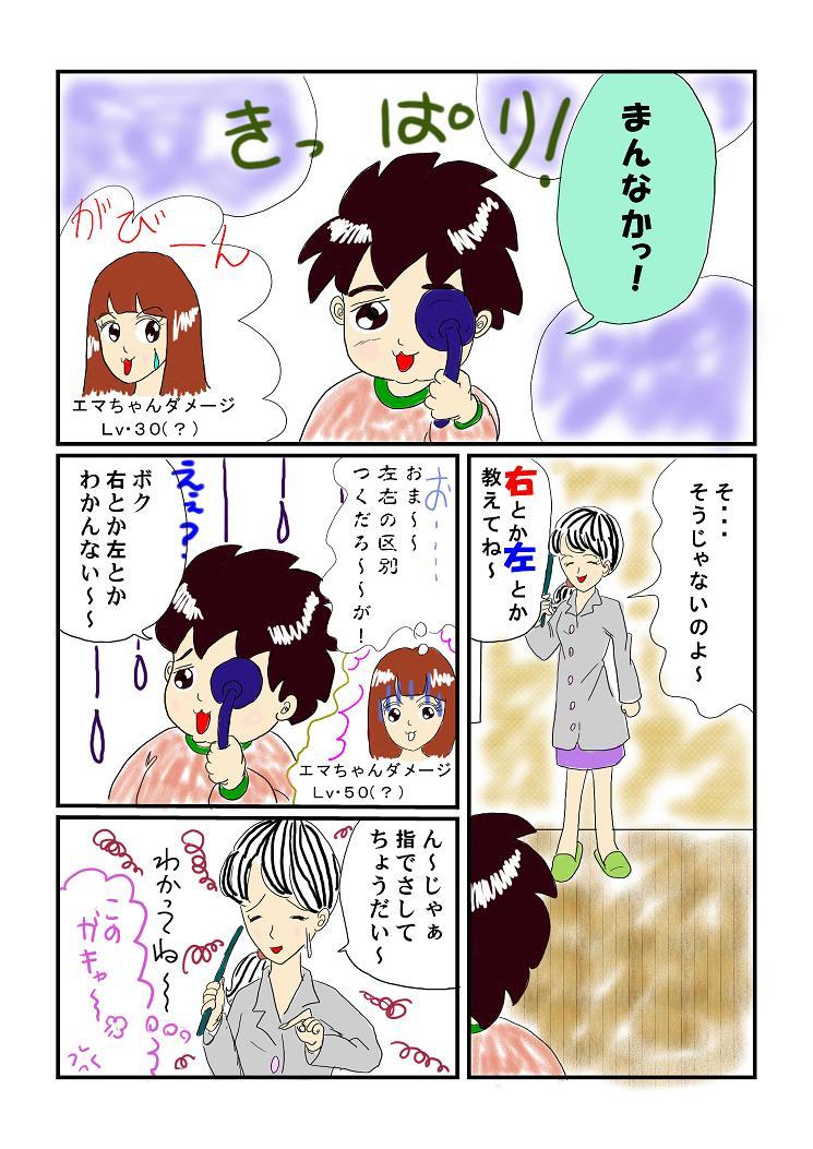 ノー天気-0020