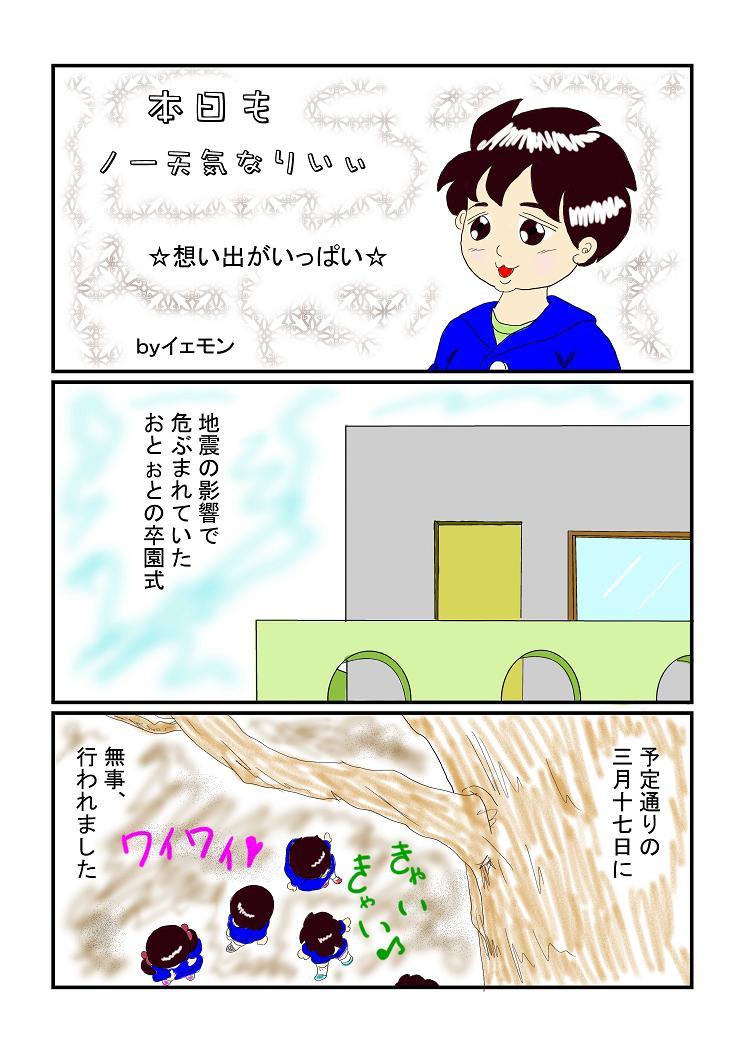 ノー天気-0022
