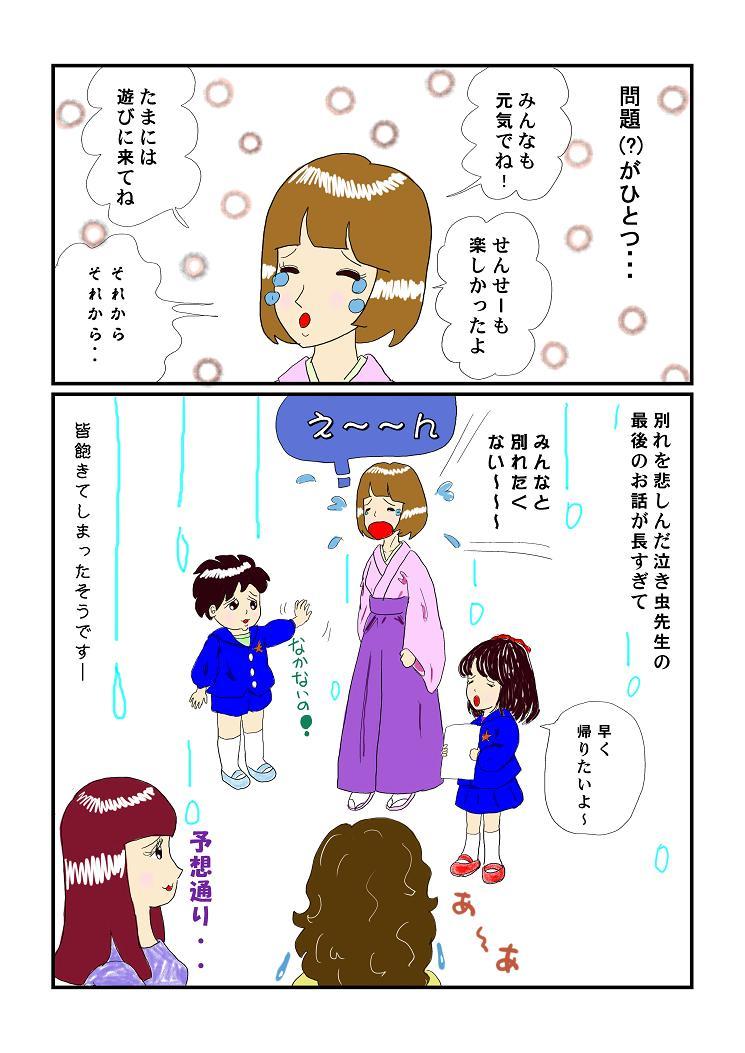 ノー天気-0024
