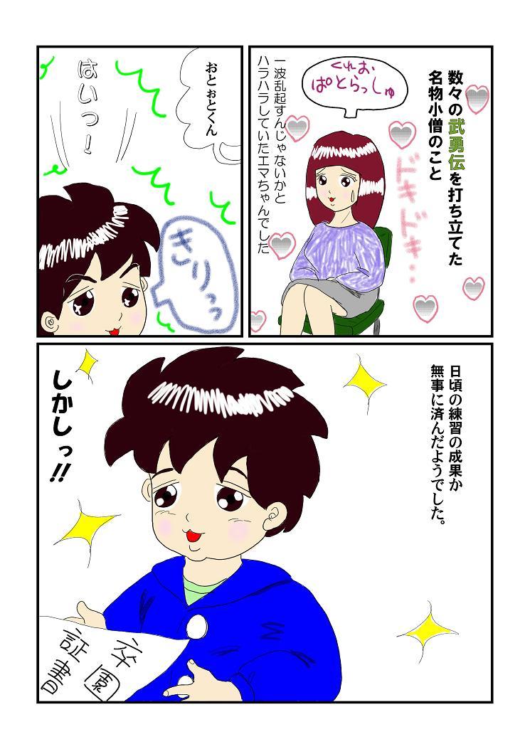 ノー天気-0023
