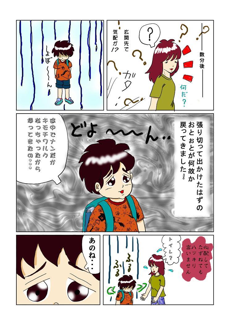 ノー天気-0032