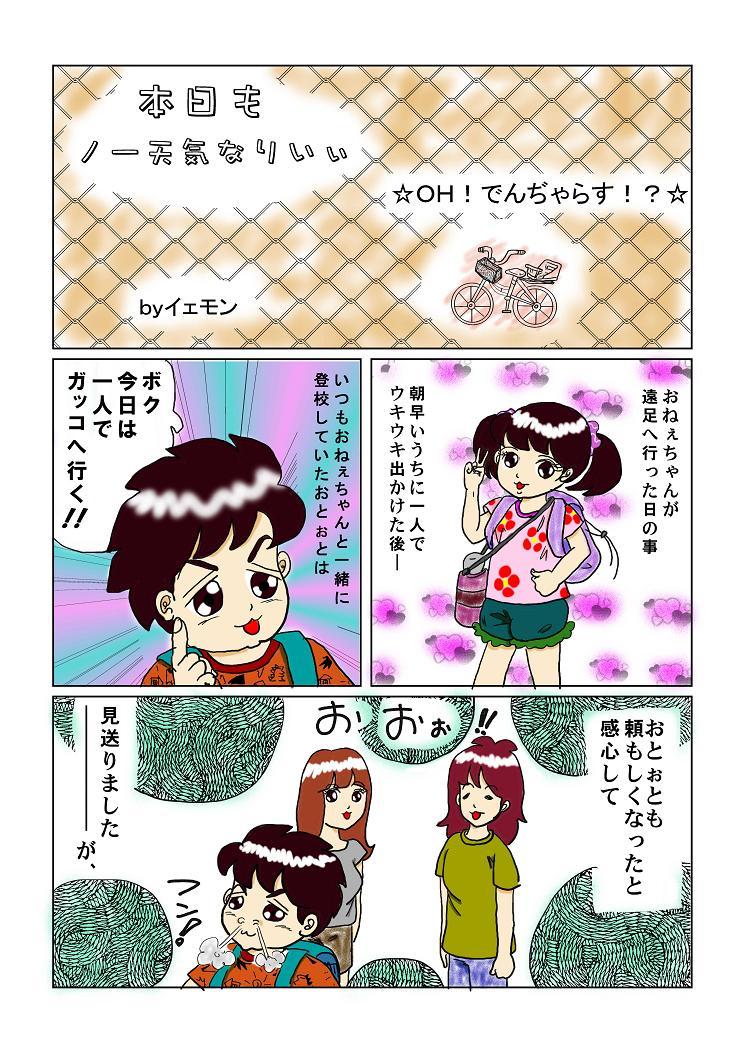 ノー天気-0031