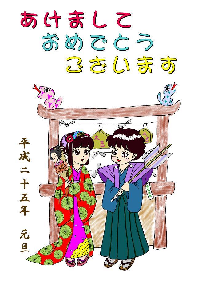 平成25年年賀状カラー版