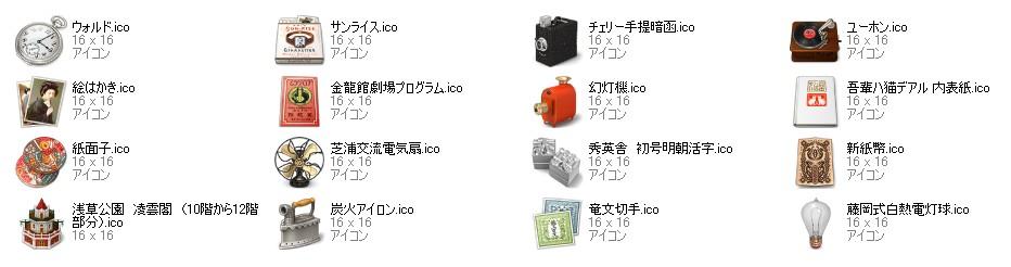 meiji_taisho_icon