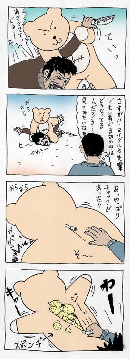 ヌイグルミ刑事「逮捕術編」