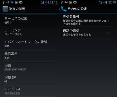 device-2013-01-01-221319_.jpg