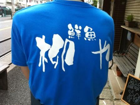 鮮魚 柳や Tシャツ