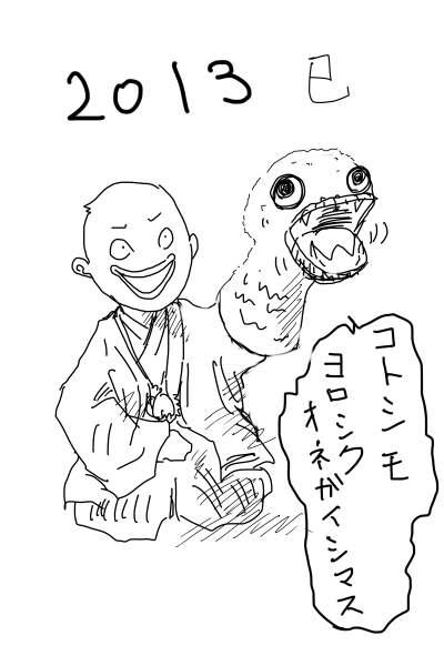 nengajou2012mi.jpg