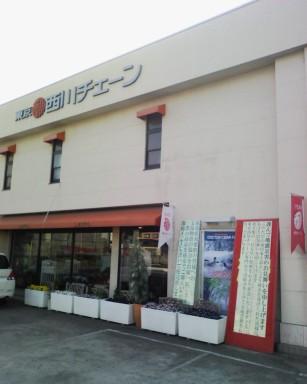 西川チェーン しまばやし 富士見町店
